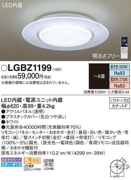 【在庫限り】パナソニック天井直付形 リモコン調光・調色LEDシーリングライト(8畳用)LGBZ1199