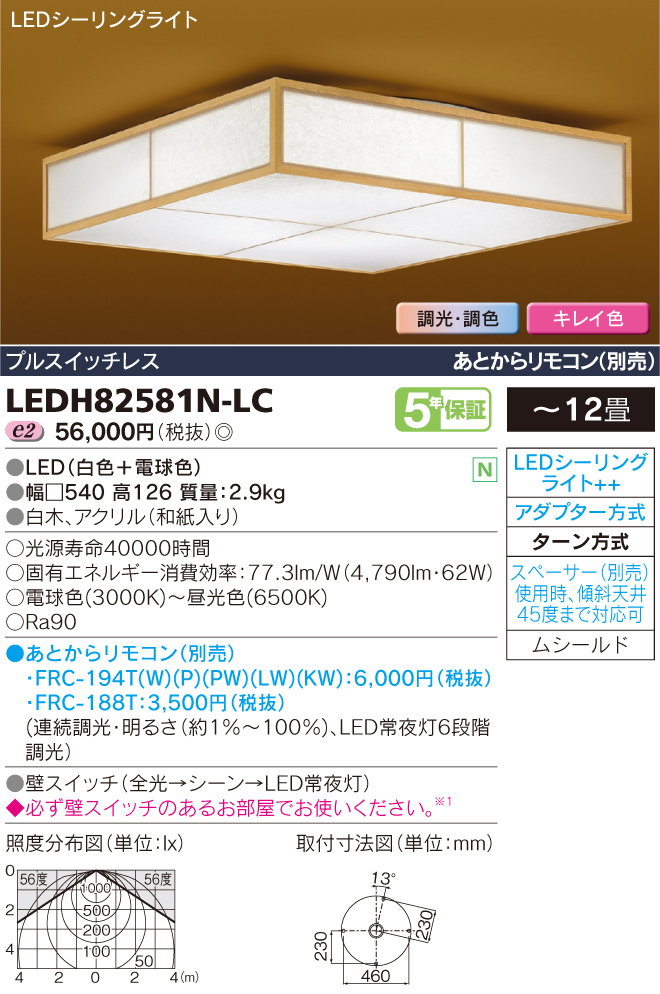 東芝 調光・調色LED和風シーリングライト LEDH82581N-LC