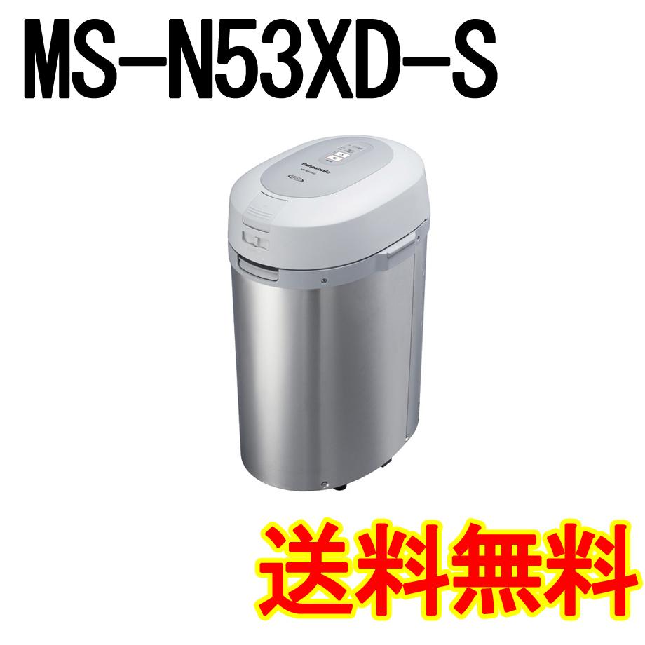 国内正規品 送料無料 沖縄を除く地域 MS-N53XD-Sパナソニック 家庭用生ごみ処理機 全商品オープニング価格 panasonic