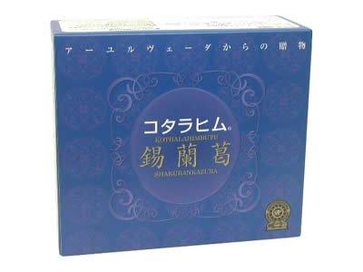 錫蘭葛(しゃくらんかずら)180粒コタラヒムエキス【3セット】