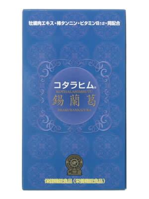 錫蘭葛(しゃくらんかずら)90粒コタラヒムエキス【5セット】