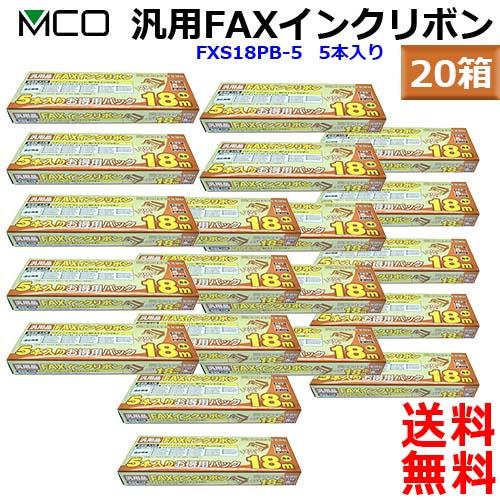ミヨシ MCO 汎用 FAX インクリボン FAXリボン Panasonic パナソニック KX-FAN190 KX-FAN190W KX-FAN190V 対応 FXS18PB-5 5本入り 【20箱セット】【送料無料t】