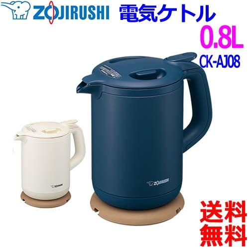 象印 Zojirushi 電気ケトル 0.8L CK-AJ08 使いたいときに温かい 沸騰後も1時間約90℃にキープ 転倒湯漏れ防止構造 自動給湯ロック【送料無料t】Electric Kettle