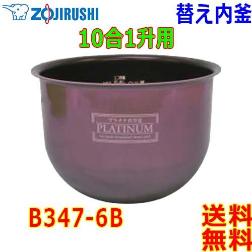 象印/ZOJIRUSHI 交換用内釜 B347-6B 内鍋 炊飯ジャー なべ うち釜 炊飯器用 内釜