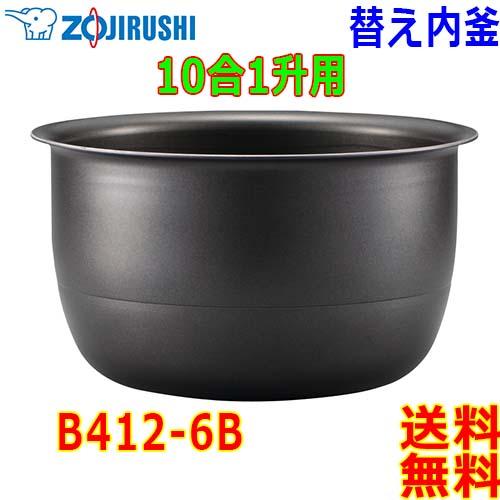 象印 Zojirushi 圧力IH炊飯器 B412-6B 交換用 内釜 1升(1合~10合) 黒まる厚釜 (釜厚1.7mm)【送料無料t】rice cooker inner pan