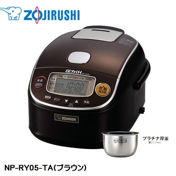象印 ZOJIRUSHI 圧力IH炊飯ジャー 極め炊き NP-RY05-TD ダークブラウン 炊飯ジャー 炊飯器 Rice cooker