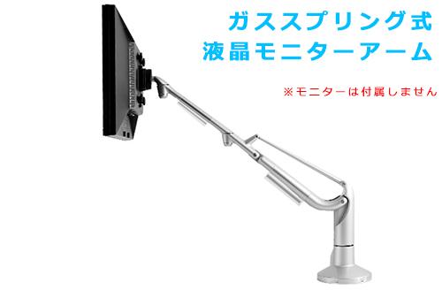 Lumen ルーメン 超絶ラク ガススプリング式 液晶モニターアーム モニター アーム シルバー silver MA-GS104SV 多軸全方位 ガス圧式【送料無料t】 Gas Balanced Monitor Arm