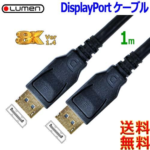 8K対応 最大32.4Gpsの高速転送 ゲーマーに高リフレッシュレート Lumen ルーメン 8K60Hz 超高解像度 4K120Hz Ver1.4 ディスプレイポートケーブル 1m 送料無料 Cable 対応 Full 金メッキ Port Display ☆国内最安値に挑戦☆ 4K 8K ポスト投函 送料無料n HD