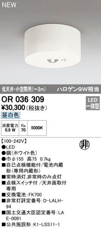 オーデリック 非常灯 OR036309