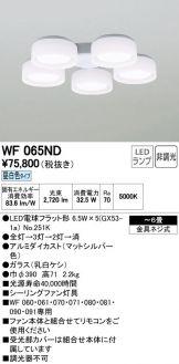 オーデリック シーリングファン灯具 WF065ND