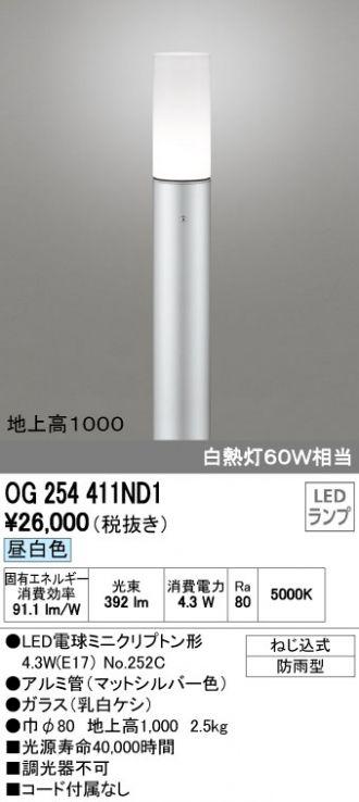 オーデリック エクステリアライト OG254411ND1