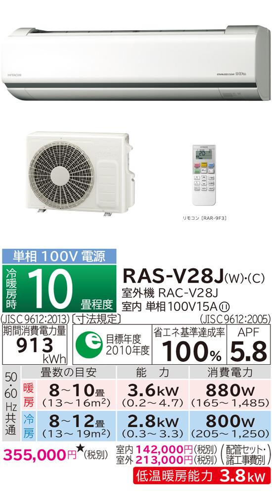 日立 エアコン(10畳用) RAS-V28J-W  (HITACHI)
