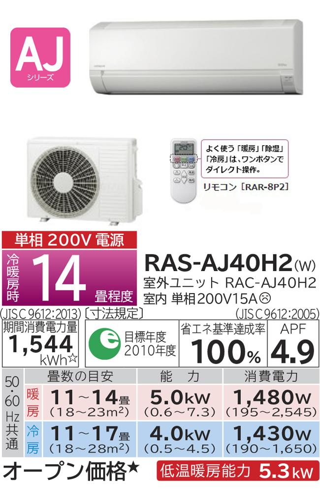 日立 ルームエアコン 白くまくん (14畳用) RAS-AJ40H2