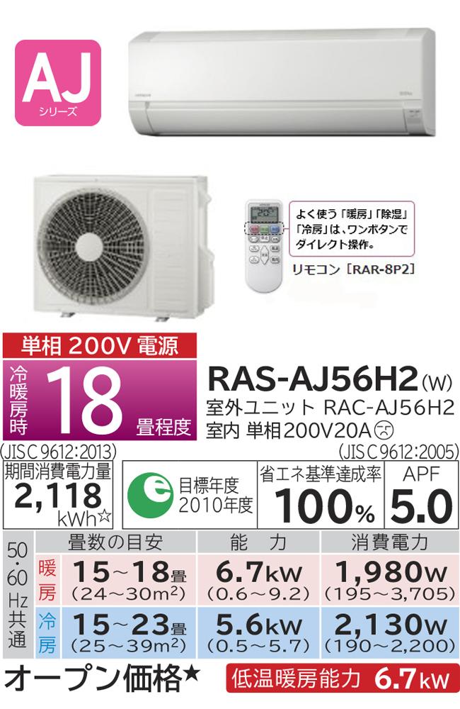 日立 ルームエアコン 白くまくん (18畳用) RAS-AJ56H2