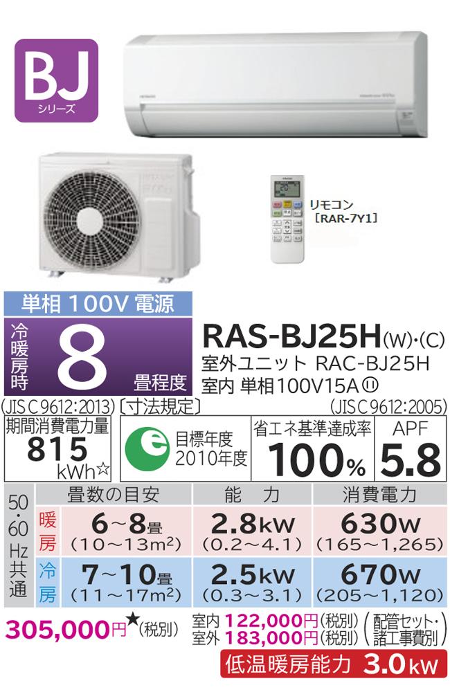 日立 ルームエアコン 白くまくん (8畳用) RAS-BJ25H