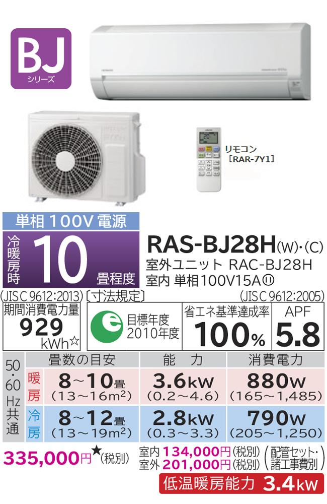 日立 ルームエアコン 白くまくん(10畳用) RAS-BJ28H