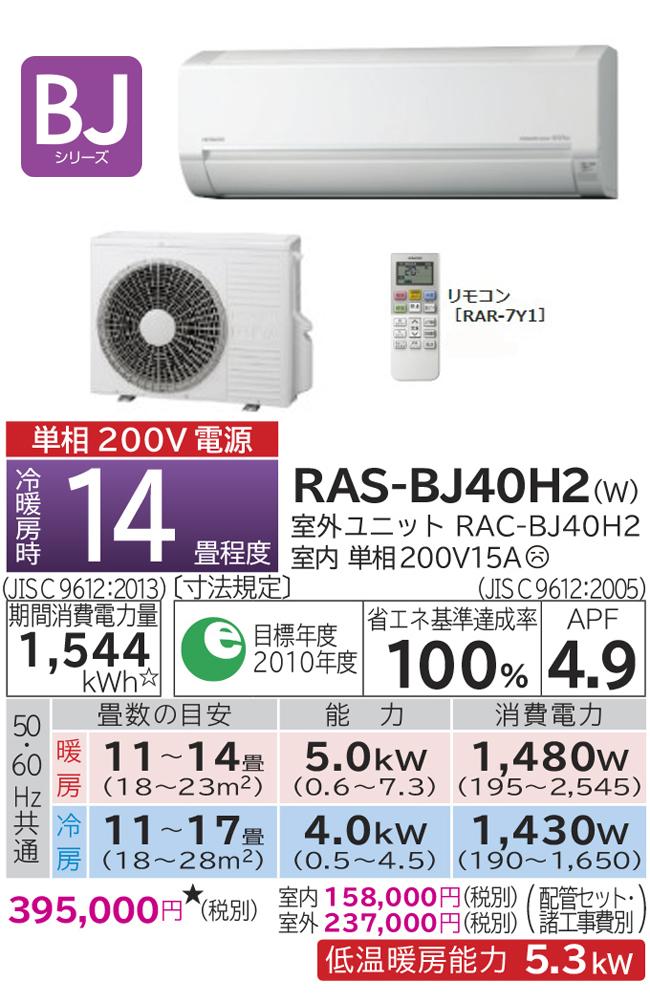 日立 ルームエアコン 白くまくん (14畳用) RAS-BJ40H2