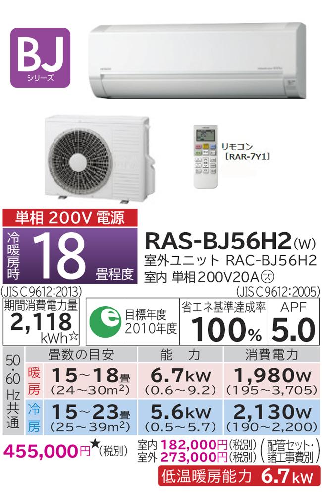 日立 ルームエアコン 白くまくん (18畳用) RAS-BJ56H2