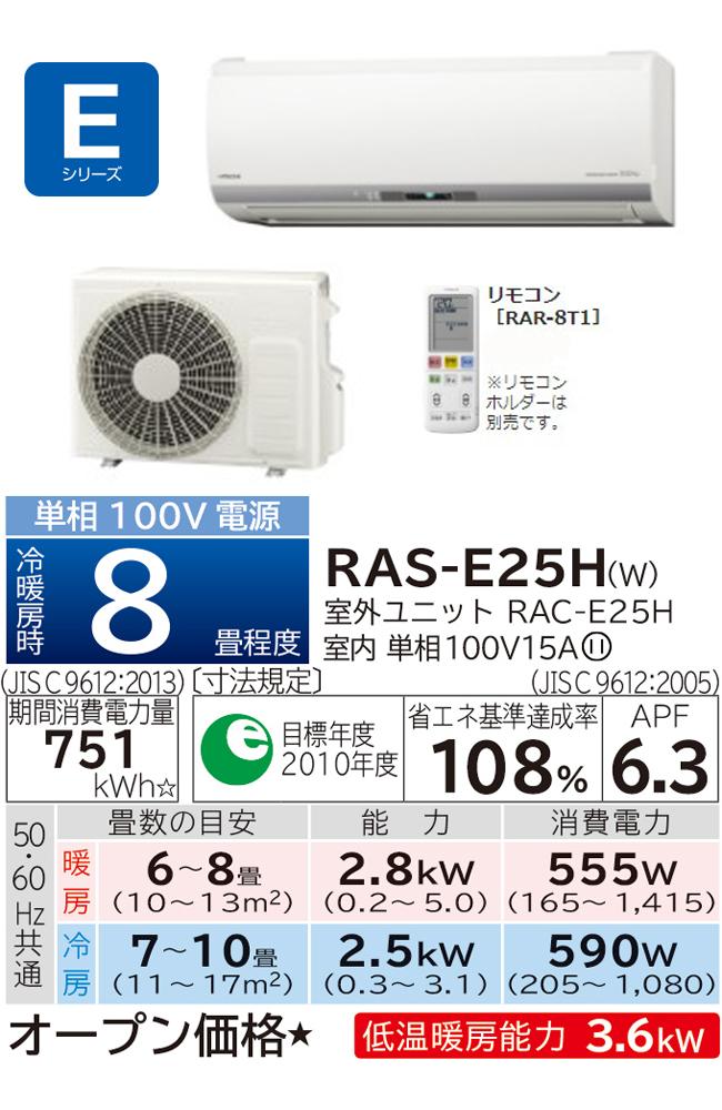 日立 ルームエアコン 白くまくん (8畳用) RAS-E25H
