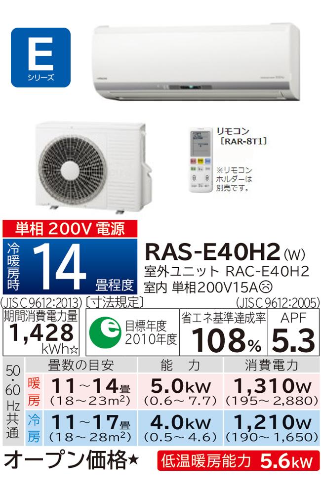 日立 ルームエアコン 白くまくん (14畳用) RAS-E40H2