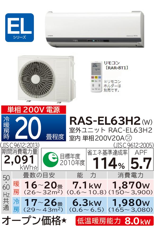 日立 ルームエアコン 白くまくん (20畳用) RAS-EL63H2