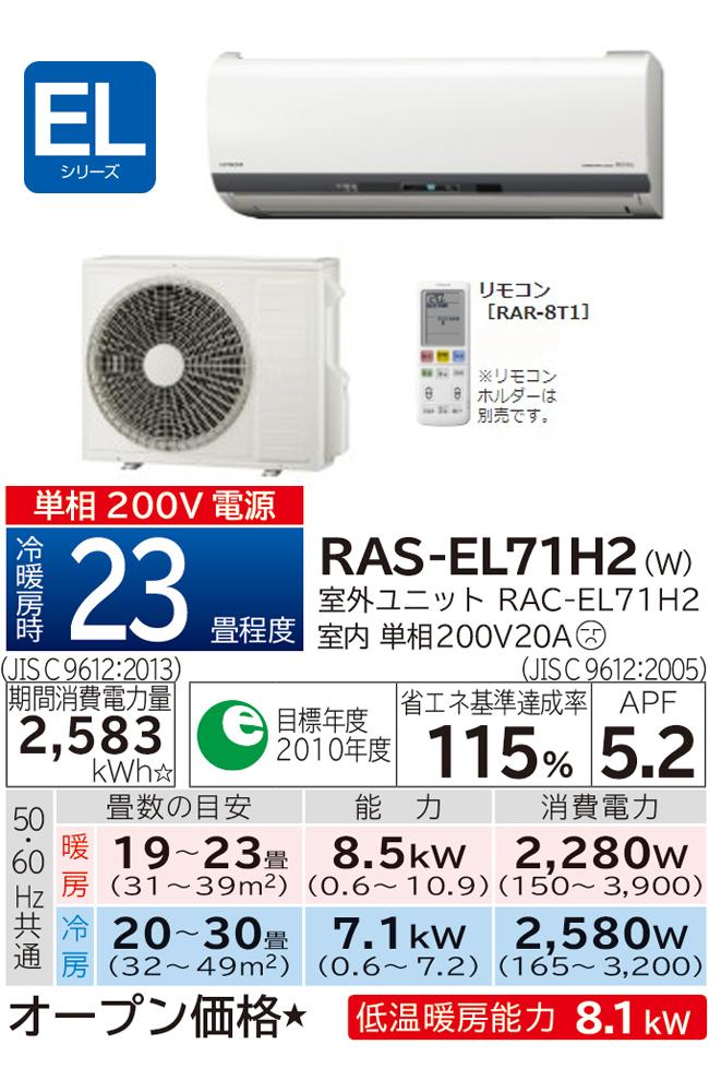 日立 ルームエアコン 白くまくん (23畳用) RAS-EL71H2