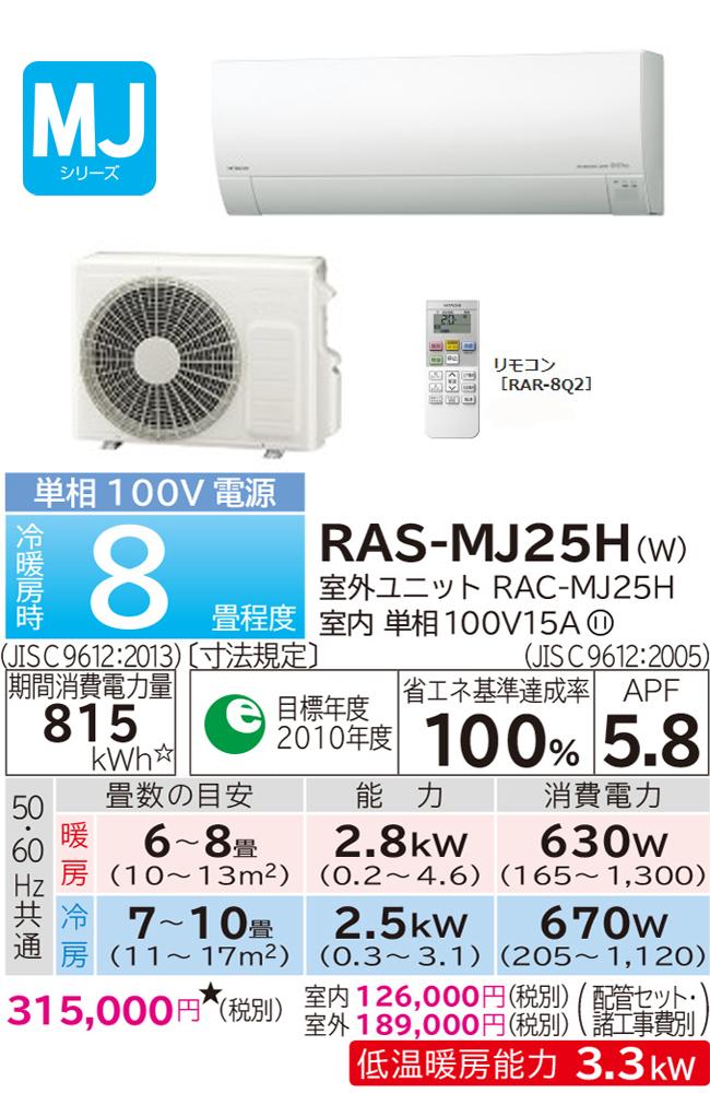 日立 ルームエアコン 白くまくん (8畳用) RAS-MJ25H
