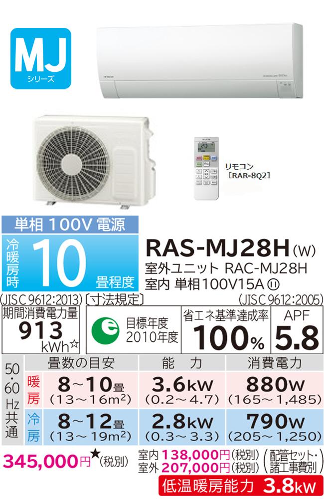 日立 ルームエアコン 白くまくん(10畳用) RAS-MJ28H