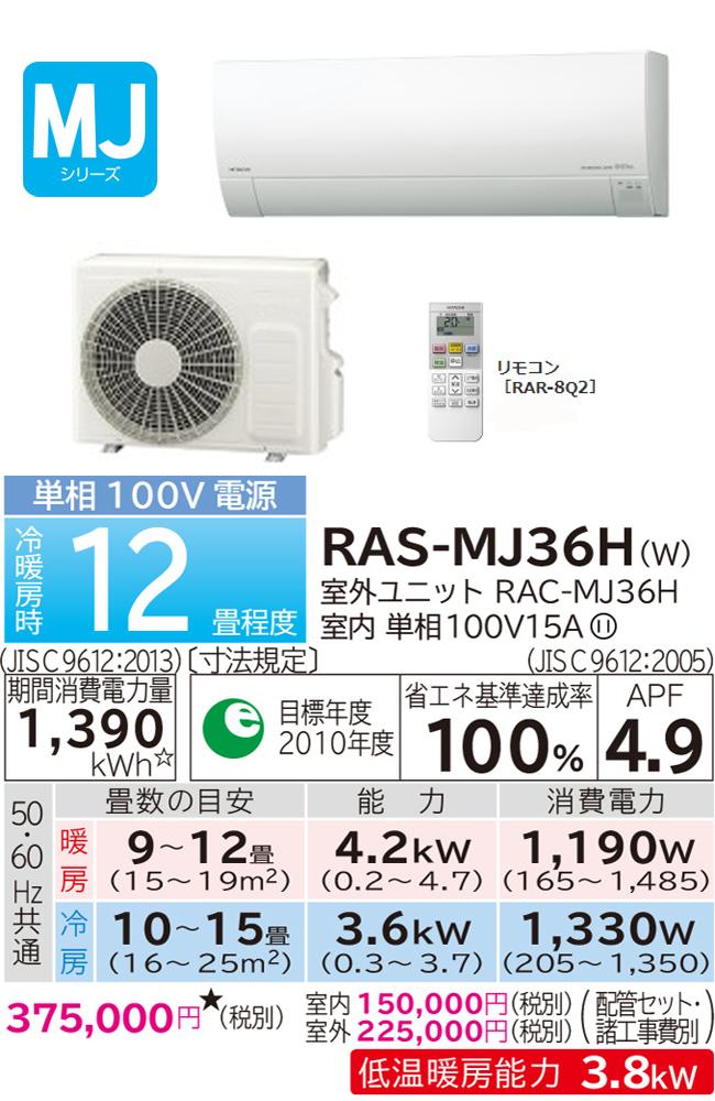 日立 ルームエアコン 白くまくん(12畳用) RAS-MJ36H