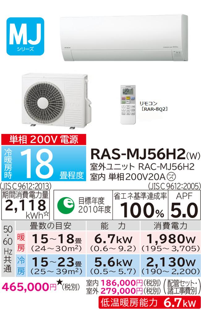 日立 ルームエアコン 白くまくん (18畳用) RAS-MJ56H2