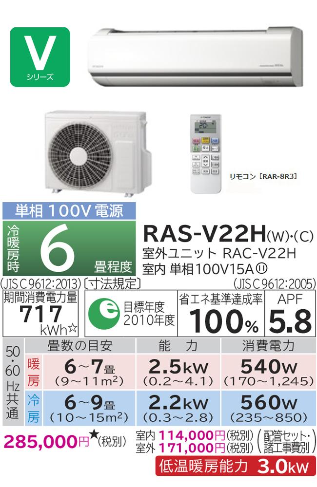 日立 ルームエアコン 白くまくん (6畳用) RAS-V22H
