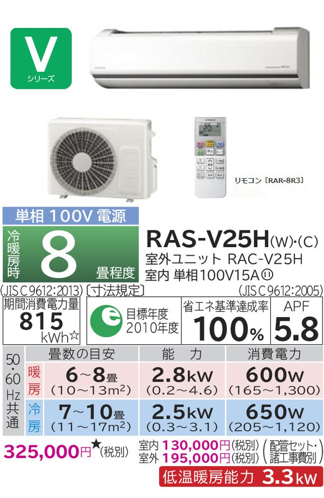 日立 ルームエアコン 白くまくん (8畳用) RAS-V25H