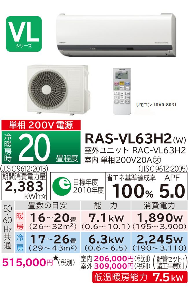 日立 ルームエアコン 白くまくん (20畳用) RAS-VL63H2