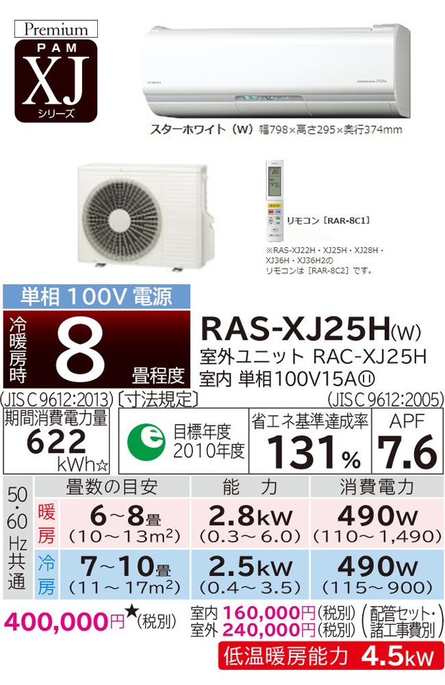 日立 ルームエアコン 白くまくん (8畳用) RAS-XJ25H