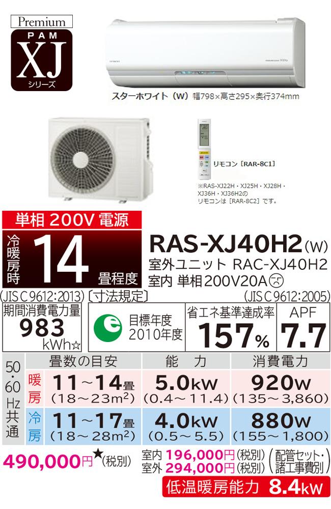 日立 ルームエアコン 白くまくん (14畳用) RAS-XJ40H2