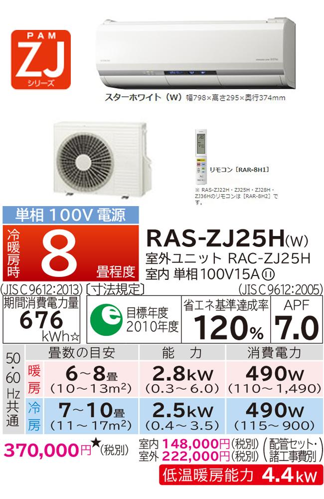 日立 ルームエアコン 白くまくん (8畳用) RAS-ZJ25H