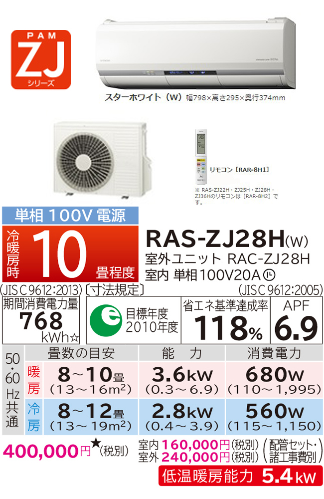 日立 ルームエアコン 白くまくん(10畳用) RAS-ZJ28H