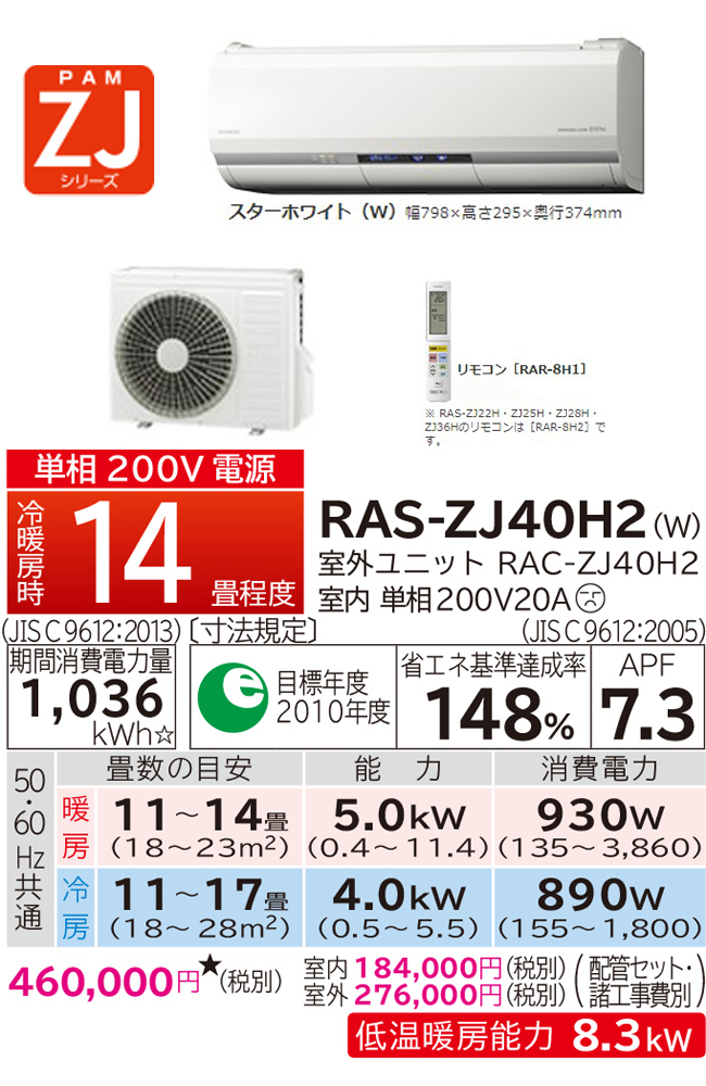 日立 ルームエアコン 白くまくん (14畳用) RAS-ZJ40H2