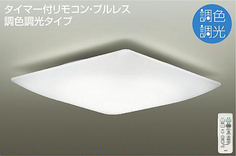 DCL-40468 調色調光シーリング (~8畳) LED 42W 昼光色~電球色 大光電機 【DDS】 照明器具