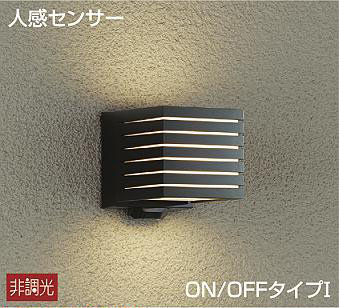 DWP-39661Y 人感センサー付アウトドアライト 連動オンオフ LED電球 4.2W(E17) 電球色 大光電機 【DDS】 照明器具