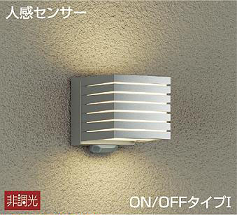 DWP-39662Y 人感センサー付アウトドアライト 連動オンオフ LED電球 4.2W(E17) 電球色 大光電機 【DDS】 照明器具