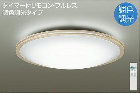 DCL-40567 調色シーリング 調光対応 (~10畳) LED 36.5W 昼光色~電球色 大光電機 【DDS】 照明器具