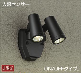 DOL-4670YB 人感センサー付アウトドアスポット 連動オンオフ LED 12.1W 電球色 大光電機 【DDS】 照明器具