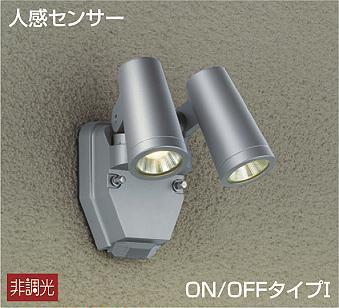 DOL-4670YS 人感センサー付アウトドアスポット 連動オンオフ LED 12.1W 電球色 大光電機 【DDS】 照明器具