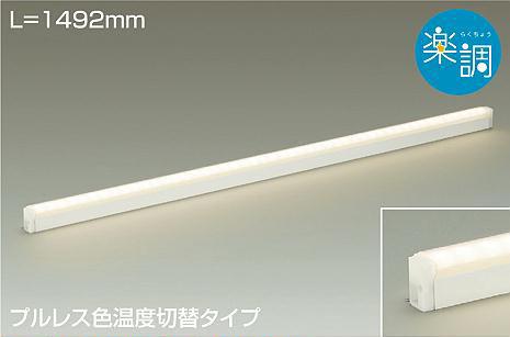 DSY-4946FW 調色間接照明用器具 調光対応 LED 21W 電球色 昼白色 大光電機 【DDS】 照明器具