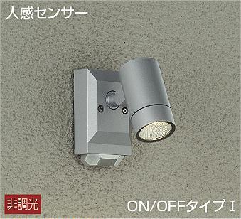 DOL-4968YS 人感センサー付アウトドアスポット 連動オンオフ LED 5.8W 電球色 大光電機 【DDS】 照明器具