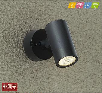 DOL-5206YB アウトドアスポット 天井付・壁付・床付兼用 LED 4.9W 電球色 大光電機 【DDS】 照明器具