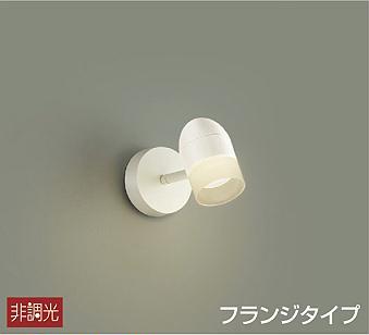 DSL-4386YW 大光電機 照明器具 スポットライト 直付 LED 電球色 ☆正規品新品未使用品 8W 保障 DDS