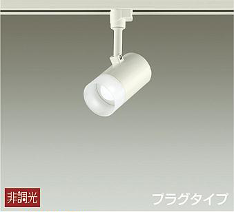 DSL-5319WW 大光電機 照明器具 スポットライト 特価キャンペーン プラグ LED 昼白色 レール専用 8.1W 保証 DDS