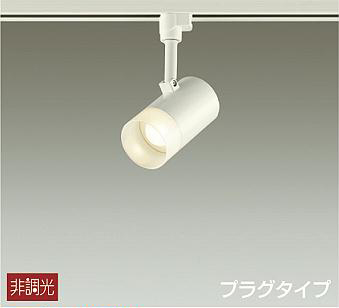売買 DSL-5319YW 大光電機 照明器具 スポットライト プラグ DDS 8.1W 日本正規品 レール専用 LED 電球色